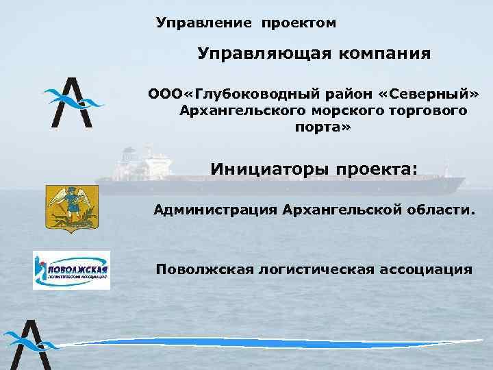 Управление проектом  Управляющая компания ООО «Глубоководный район «Северный» Архангельского морского торгового