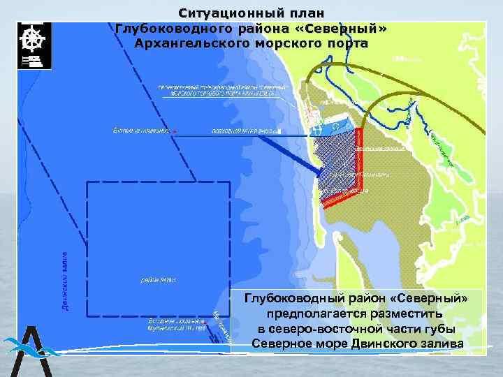Ситуационный план Глубоководного района «Северный»  Архангельского морского порта