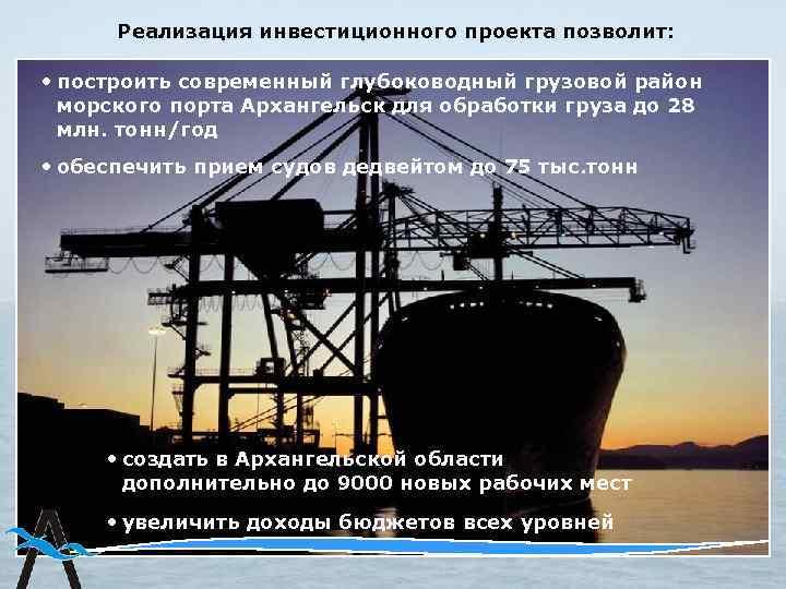 Реализация инвестиционного проекта позволит:  • построить современный глубоководный грузовой район  морского