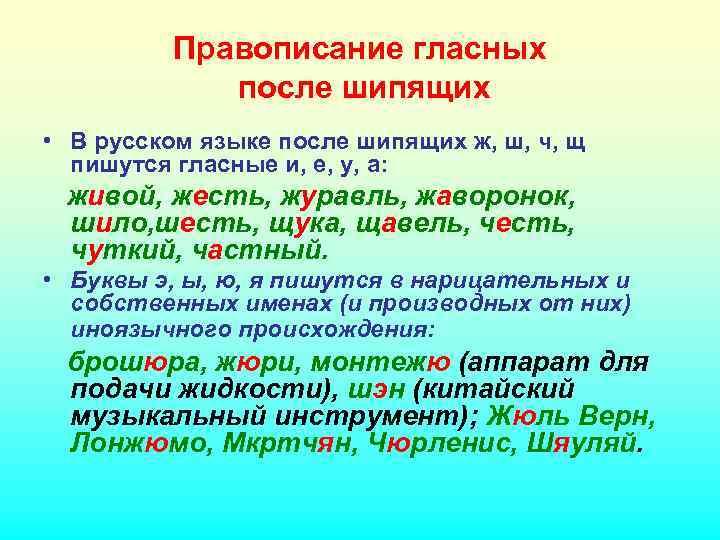 Правописание гласных   после шипящих • В русском языке после