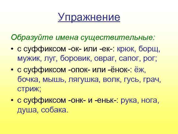 Упражнение Образуйте имена существительные:  • с суффиксом -ок- или -ек-: крюк,