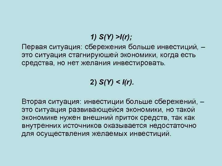1) S(Y) >I(r); Первая ситуация: сбережения больше инвестиций, – это