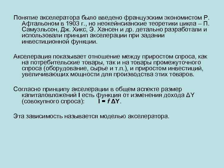 Понятие акселератора было введено французским экономистом Р.  Афтальоном в 1903 г. , но