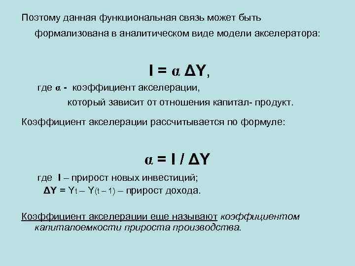 Поэтому данная функциональная связь может быть  формализована в аналитическом виде модели акселератора: