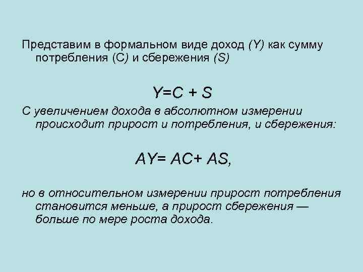 Представим в формальном виде доход (Y) как сумму  потребления (С) и сбережения (S)