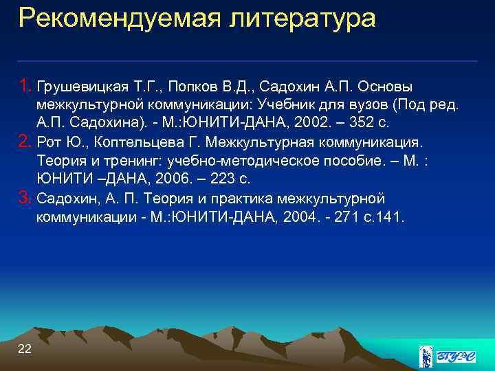 Рекомендуемая литература 1. Грушевицкая Т. Г. , Попков В. Д. , Садохин А. П.