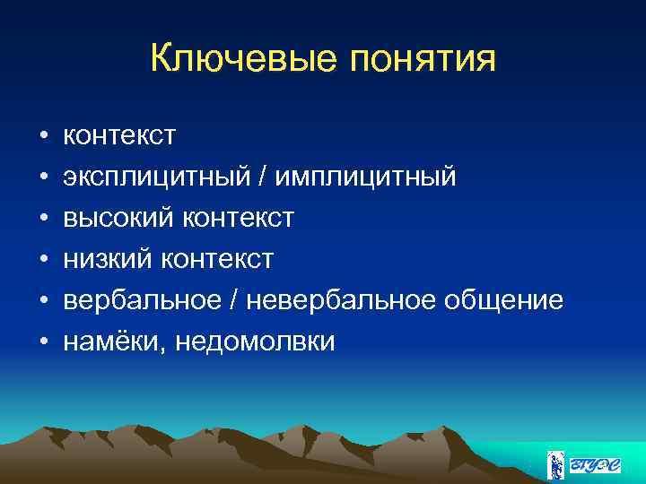 Ключевые понятия •  контекст •  эксплицитный / имплицитный •