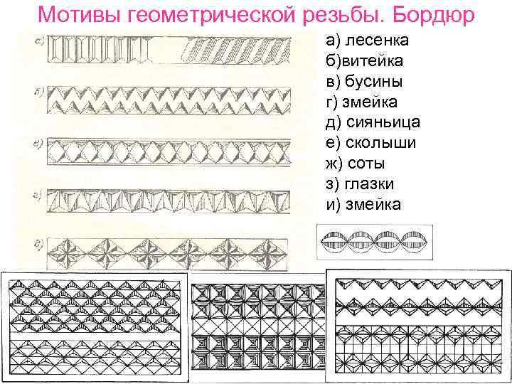 Мотивы геометрической резьбы. Бордюр    а) лесенка     б)витейка