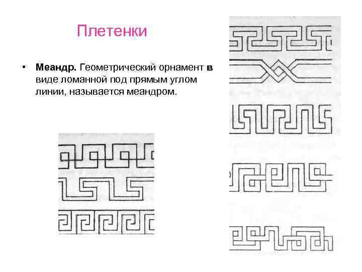 Плетенки  • Меандр. Геометрический орнамент в  виде ломанной под