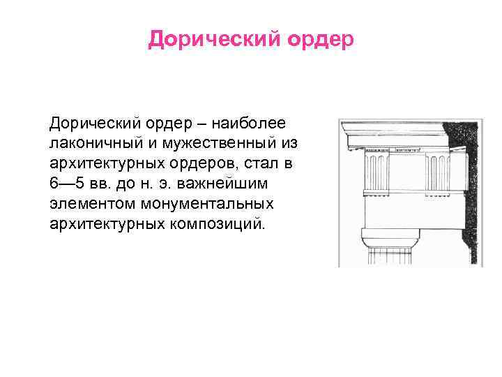 Дорический ордер – наиболее лаконичный и мужественный из архитектурных ордеров, стал