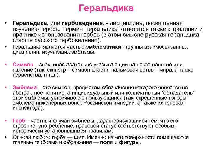 Геральдика • Геральдика, или гербоведение,  дисциплина, посвященная