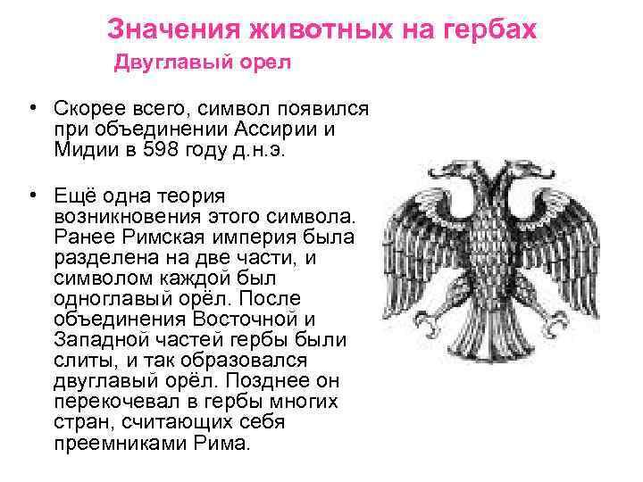 Значения животных на гербах  Двуглавый орел  • Скорее всего, символ