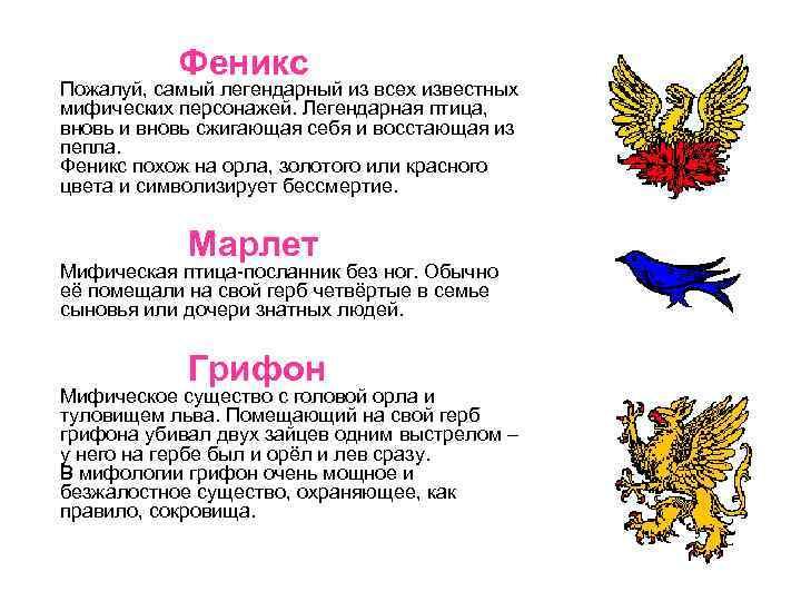 Феникс Пожалуй, самый легендарный из всех известных мифических персонажей. Легендарная птица,