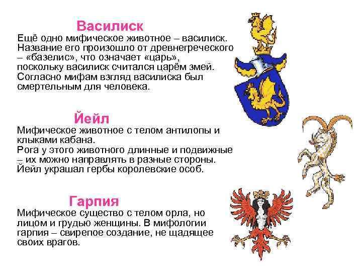 Василиск Ещё одно мифическое животное – василиск.  Название
