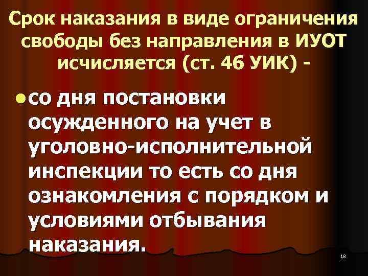 Срок наказания в виде ограничения  свободы без направления в ИУОТ исчисляется (ст. 46