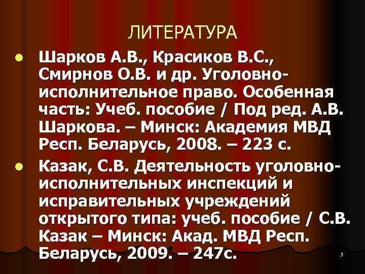 ЛИТЕРАТУРА l Шарков А. В. , Красиков В. С. , Смирнов