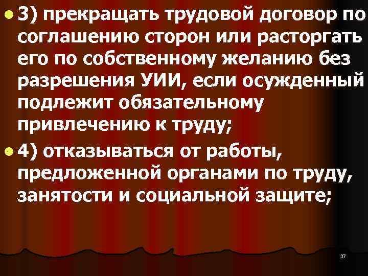 l 3) прекращать трудовой договор по  соглашению сторон или расторгать  его по