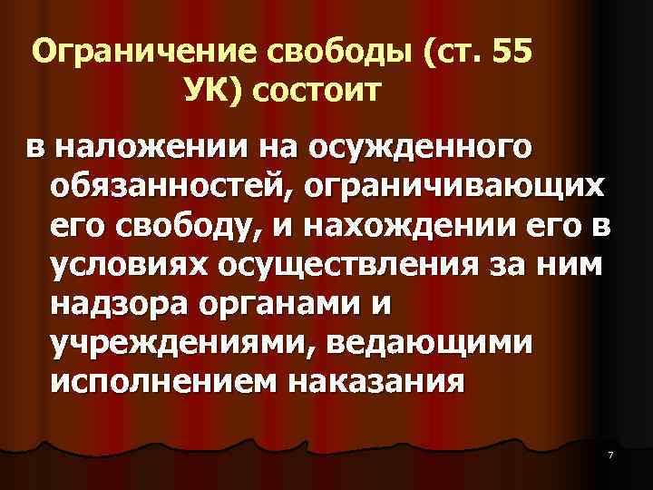 Ограничение свободы (ст. 55   УК) состоит в наложении на осужденного  обязанностей,