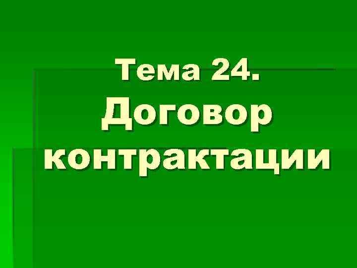 Тема 24.  Договор контрактации