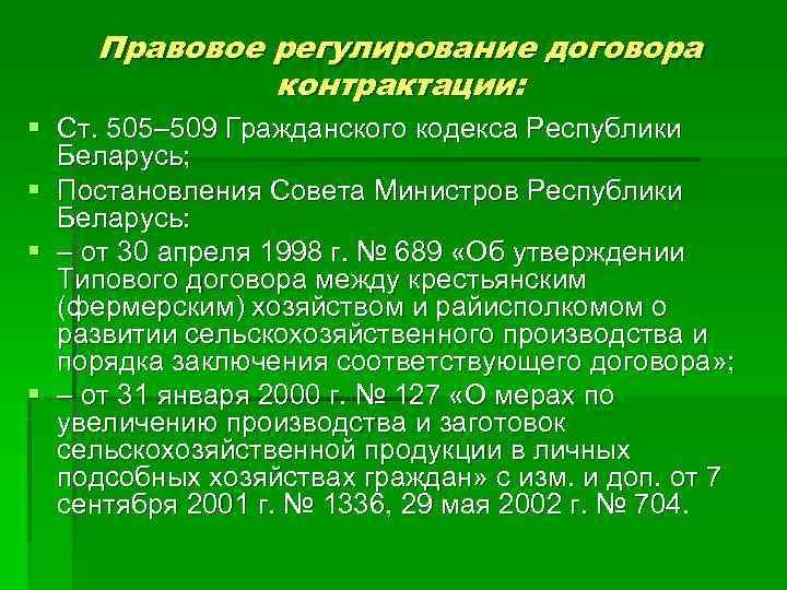 Правовое регулирование договора    контрактации: § Ст. 505– 509 Гражданского кодекса