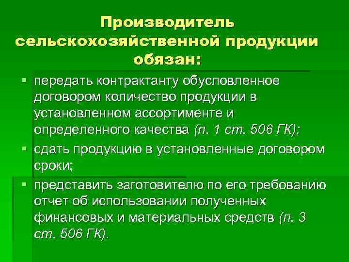 Производитель сельскохозяйственной продукции  обязан: § передать контрактанту обусловленное  договором количество