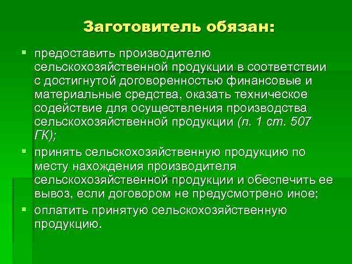 Заготовитель обязан: § предоставить производителю  сельскохозяйственной продукции в соответствии