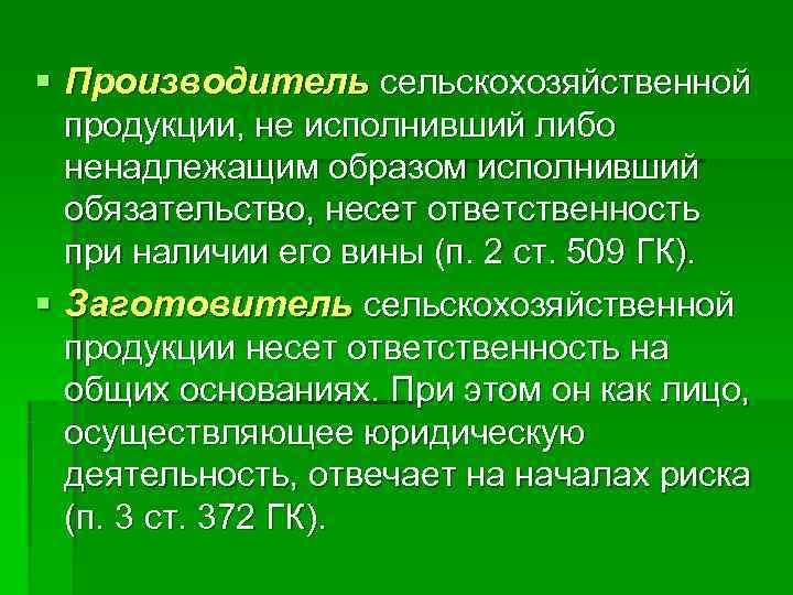 § Производитель сельскохозяйственной  продукции, не исполнивший либо  ненадлежащим образом исполнивший  обязательство,