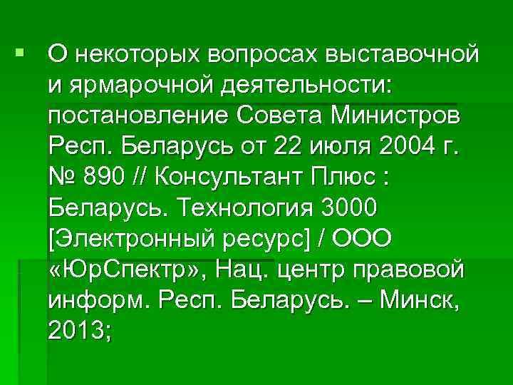 § О некоторых вопросах выставочной  и ярмарочной деятельности: постановление Совета Министров  Респ.