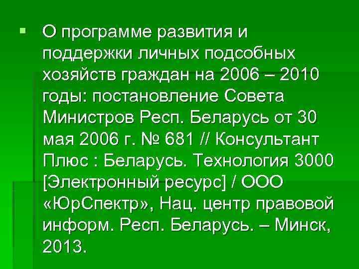 § О программе развития и  поддержки личных подсобных  хозяйств граждан на 2006