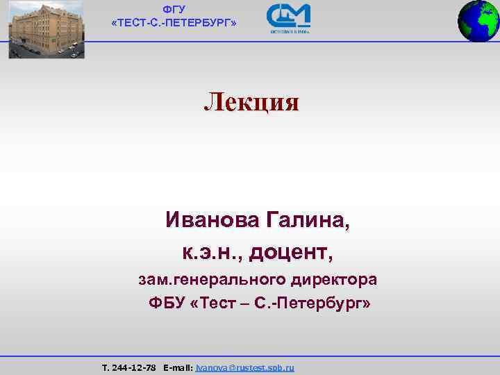 ФГУ  «ТЕСТ-С. -ПЕТЕРБУРГ»      Лекция