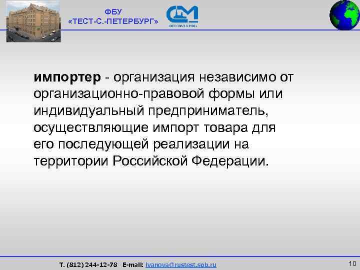 ФБУ  «ТЕСТ-С. -ПЕТЕРБУРГ» импортер - организация независимо от организационно-правовой формы