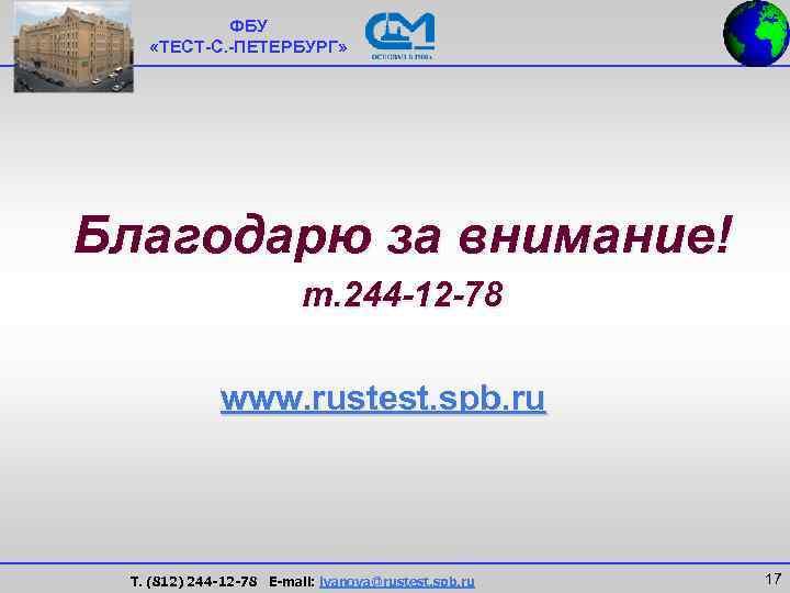 ФБУ «ТЕСТ-С. -ПЕТЕРБУРГ» Благодарю за внимание!     т. 244