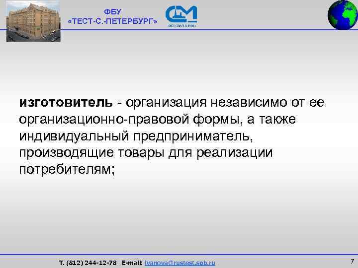 ФБУ   «ТЕСТ-С. -ПЕТЕРБУРГ» изготовитель - организация независимо от