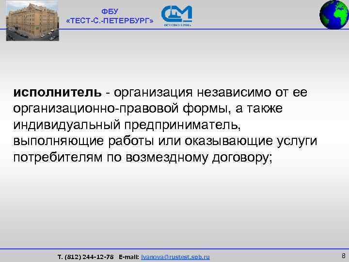 ФБУ   «ТЕСТ-С. -ПЕТЕРБУРГ» исполнитель - организация независимо от