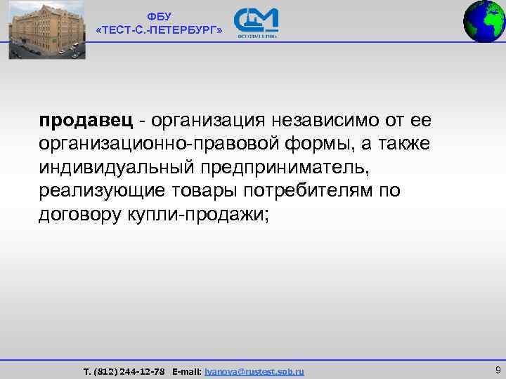 ФБУ  «ТЕСТ-С. -ПЕТЕРБУРГ» продавец - организация независимо от ее организационно-правовой
