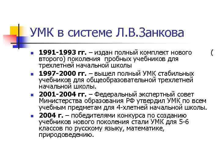 УМК в системе Л. В. Занкова n  1991 -1993 гг. – издан полный