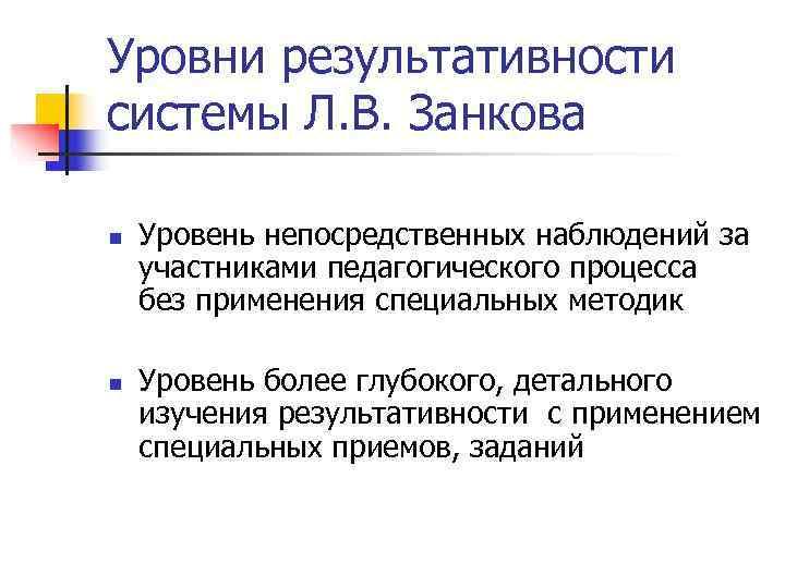 Уровни результативности системы Л. В. Занкова n  Уровень непосредственных наблюдений за участниками педагогического