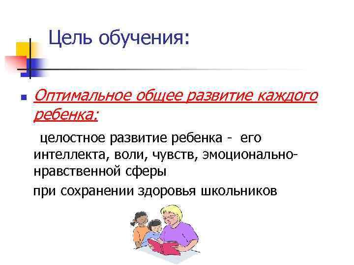 Цель обучения:  n  Оптимальное общее развитие каждого ребенка:  целостное развитие