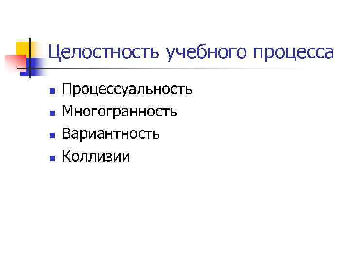 Целостность учебного процесса n  Процессуальность n  Многогранность n  Вариантность n