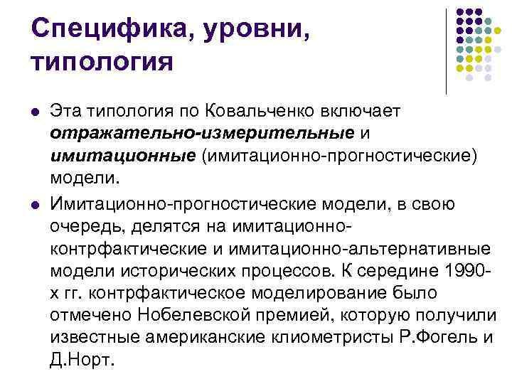 Специфика, уровни, типология l  Эта типология по Ковальченко включает отражательно-измерительные и имитационные (имитационно-прогностические)