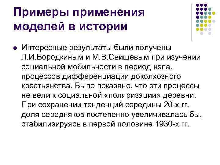 Примеры применения моделей в истории l  Интересные результаты были получены Л. И. Бородкиным