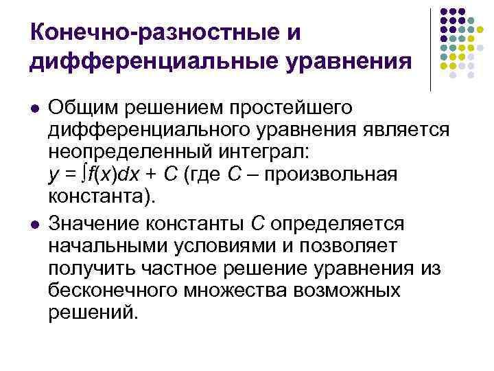 Конечно-разностные и дифференциальные уравнения l  Общим решением простейшего дифференциального уравнения является неопределенный интеграл: