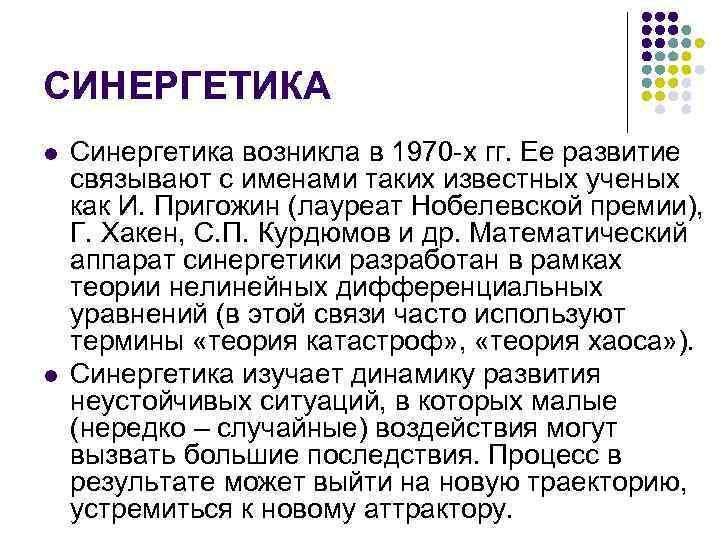 СИНЕРГЕТИКА l  Синергетика возникла в 1970 -х гг. Ее развитие связывают с именами