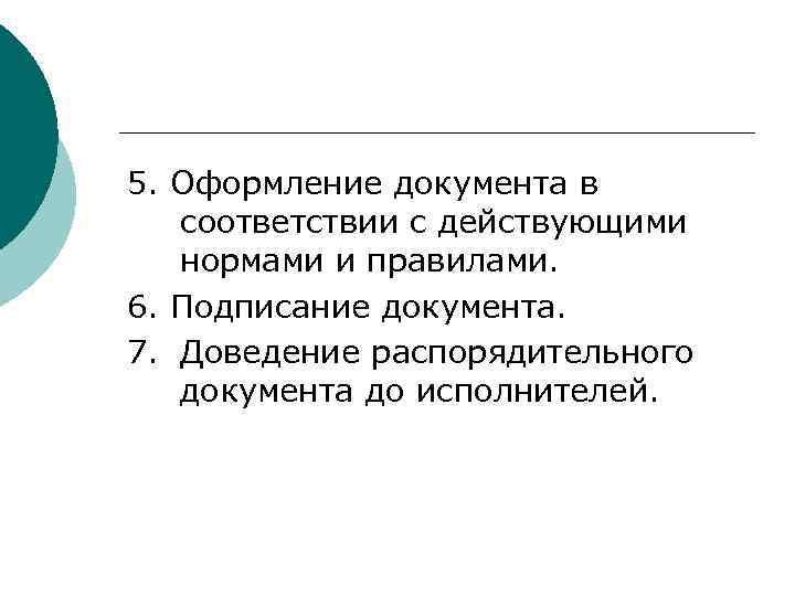 5. Оформление документа в  соответствии с действующими  нормами и правилами. 6. Подписание
