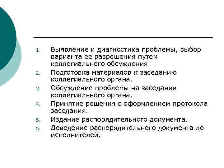 1.  Выявление и диагностика проблемы, выбор варианта ее разрешения путем коллегиального обсуждения. 2.