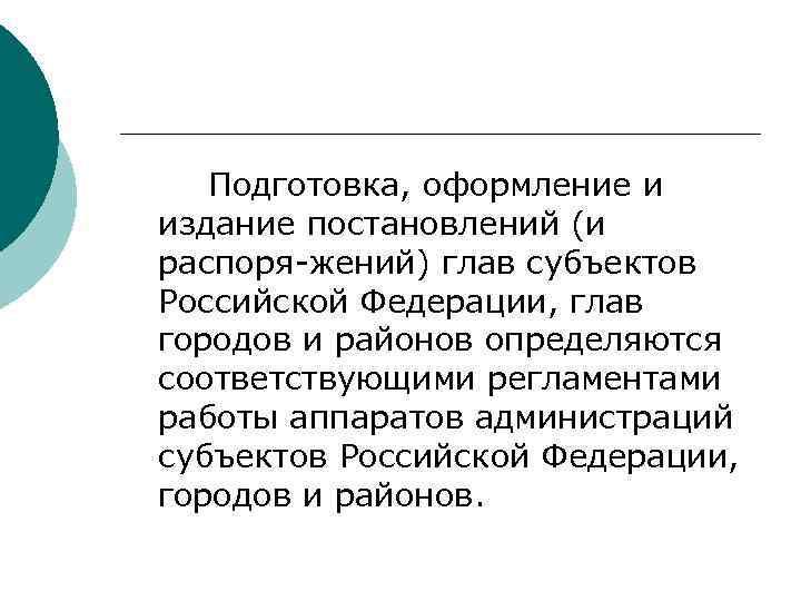 Подготовка, оформление и издание постановлений (и распоря жений) глав субъектов Российской Федерации,