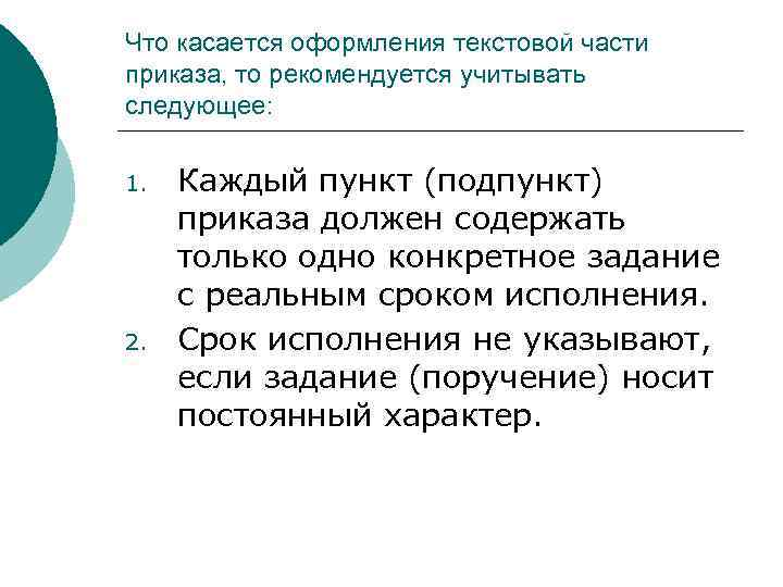 Что касается оформления текстовой части приказа, то рекомендуется учитывать следующее:  1.  Каждый