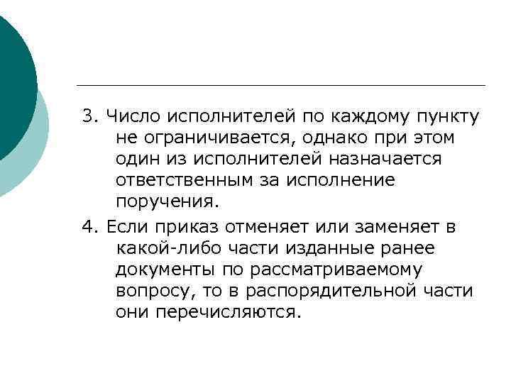 3. Число исполнителей по каждому пункту не ограничивается, однако при этом один из исполнителей