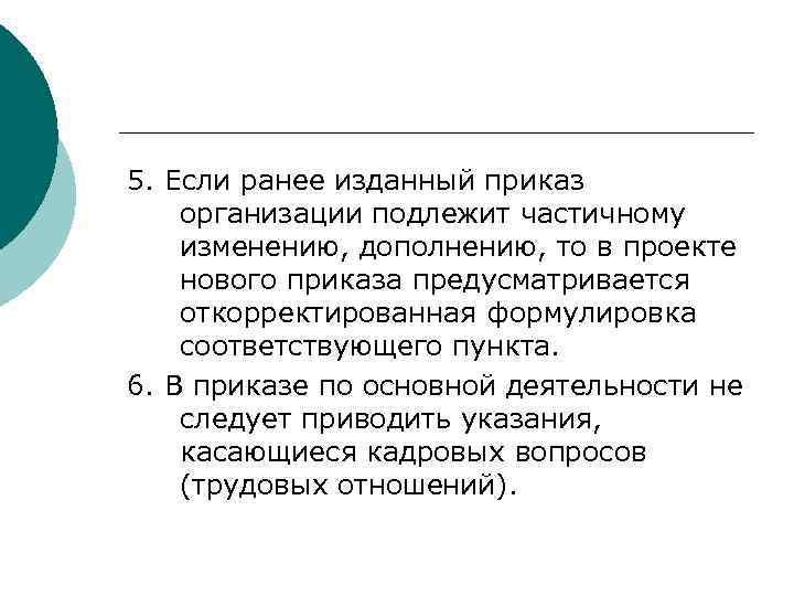 5. Если ранее изданный приказ организации подлежит частичному изменению, дополнению, то в проекте нового