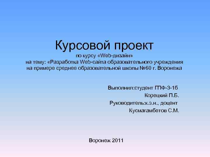 Курсовой проект    по курсу «Web-дизайн» на тему: